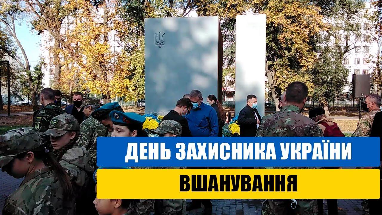 День Захисника України. Вшанування