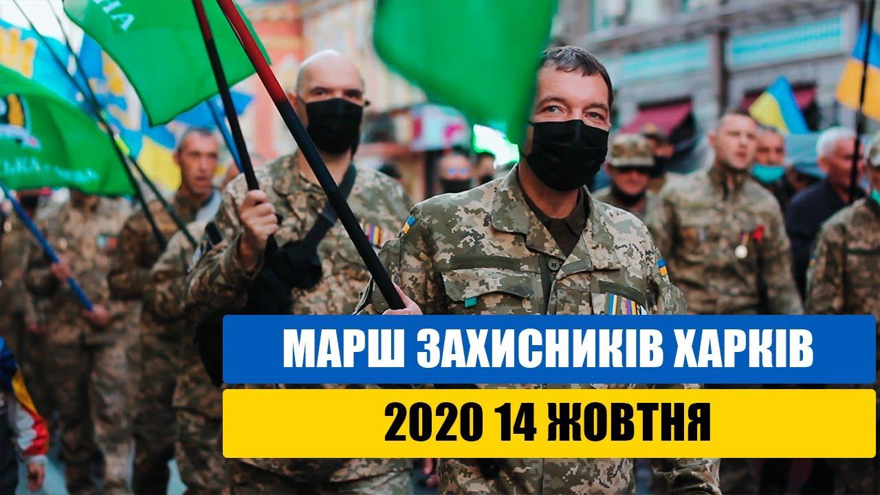 Марш Захисників. Харків 2020. 14 Жовтня