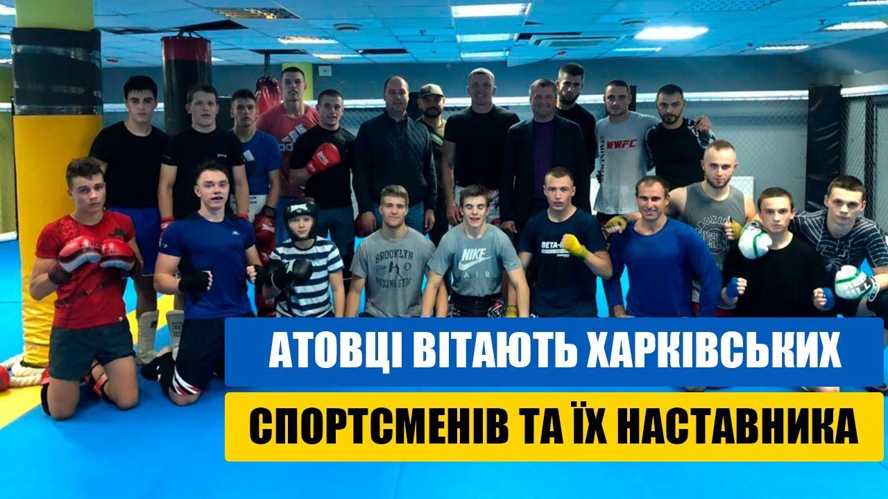 Атовці вітають харківський спортсменів та їх наставника