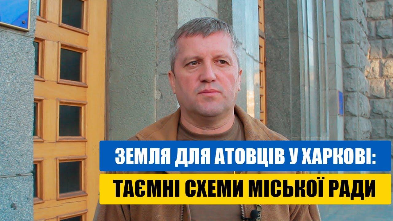 Земля для атовців у Харкові: таємні схеми міської влади