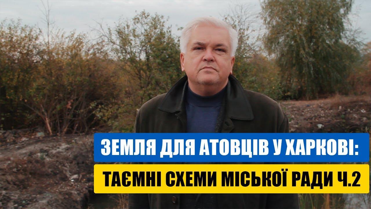 Земля для атовців у Харкові: Таємні схеми міської ради. ч. ІІ