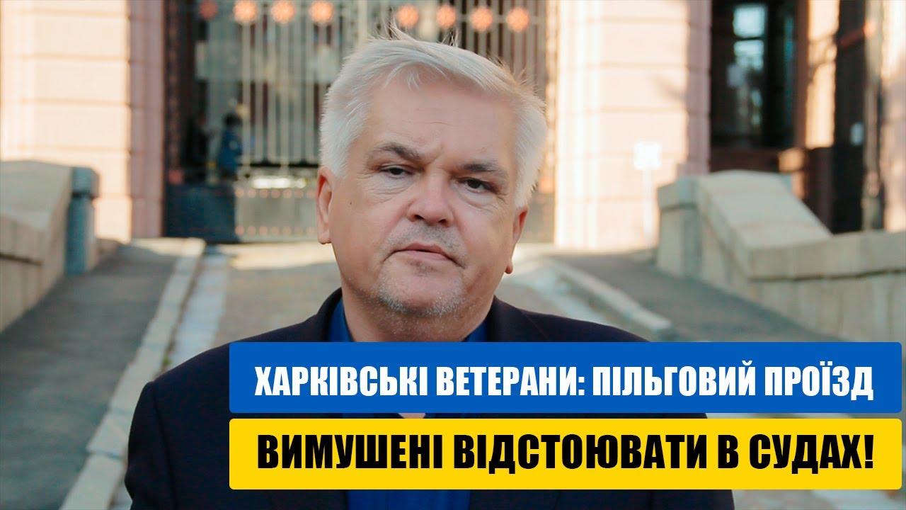 Харківські ветерани: пільговий проїзд вимушені відстоювати в судах!