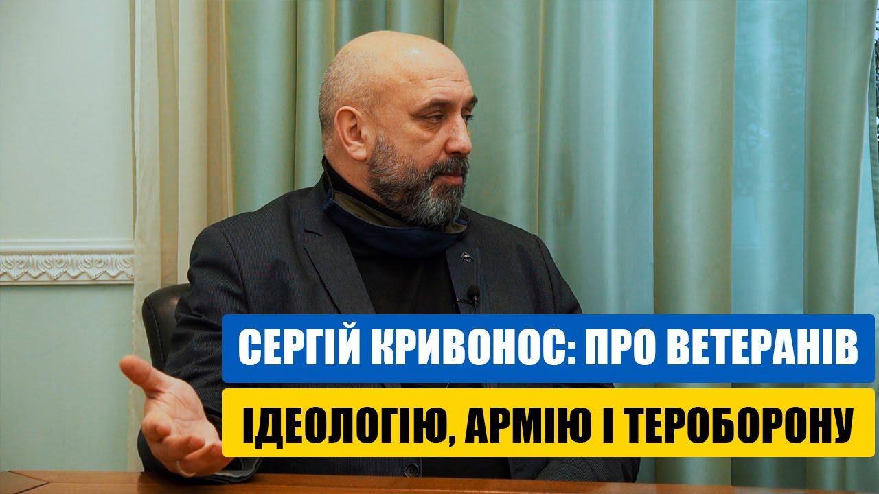 Сергій Кривонос – інтерв'ю. Про ветеранів, ідеологію, армію і тероборону