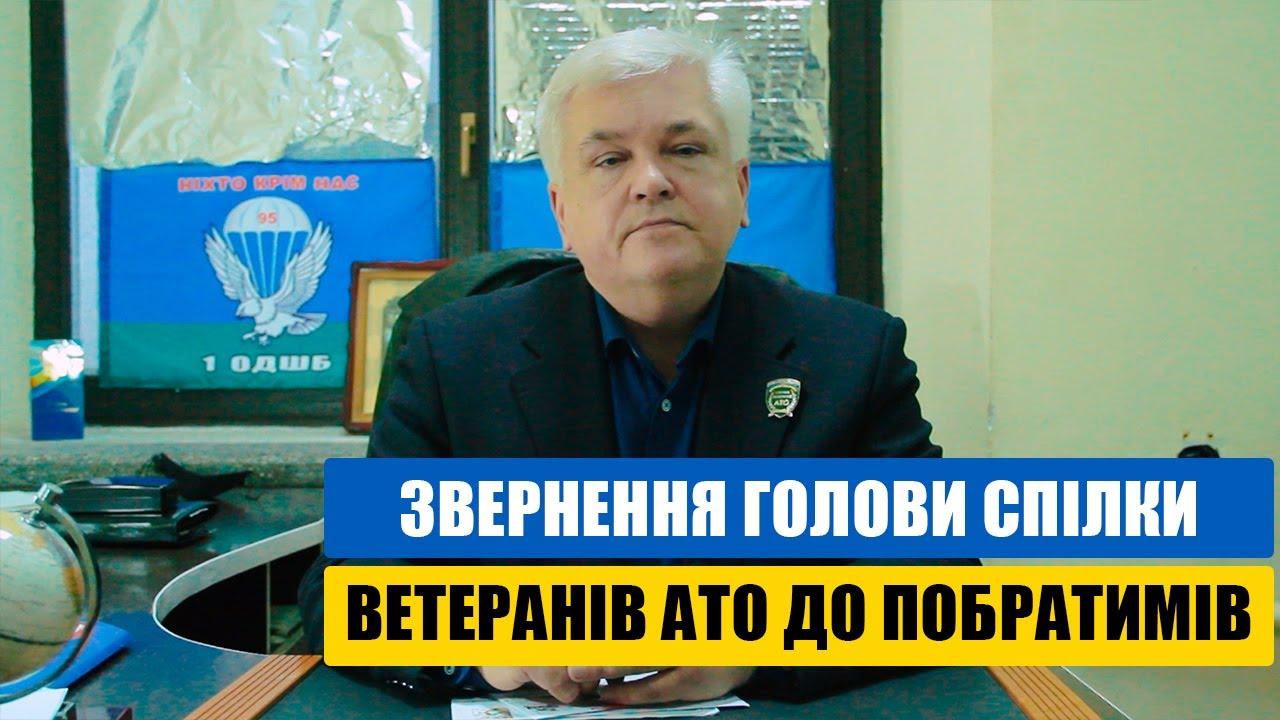 Звернення голови Харківської обласної спілки ветеранів АТО до Побратимів!