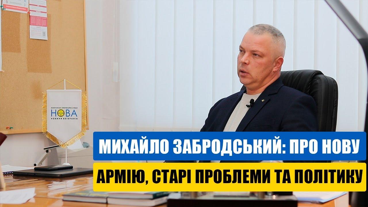 Михайло Забродський. Інтерв'ю про нову армію, старі проблеми та велику політику