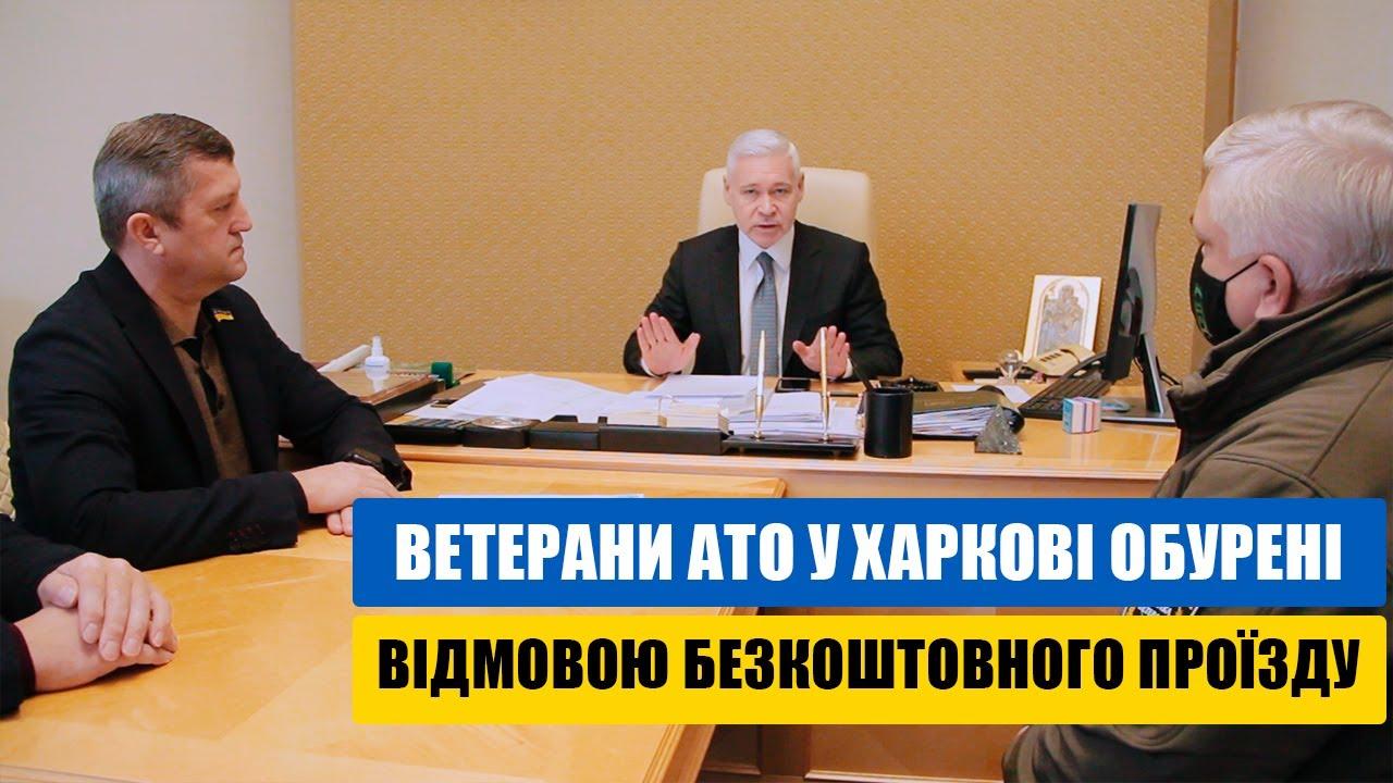 Ветерани АТО у Харкові обурені відміною безкоштовного проїзду